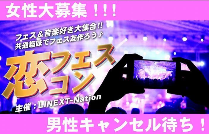 【新潟のプチ街コン】株式会社リネスト主催 2016年11月20日