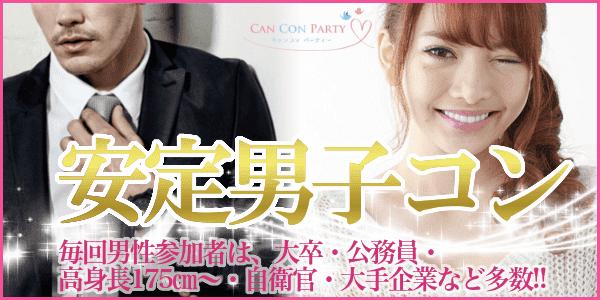 【恵比寿の恋活パーティー】キャンキャン主催 2016年11月3日