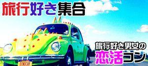 【奈良県その他のプチ街コン】LINEXT主催 2016年11月19日
