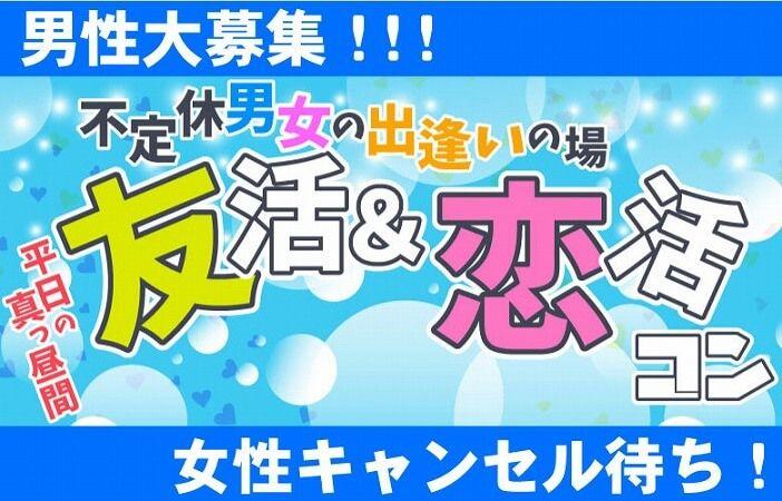 【新宿のプチ街コン】株式会社リネスト主催 2016年11月15日