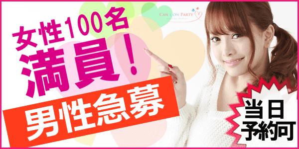 【表参道の恋活パーティー】キャンキャン主催 2016年11月11日