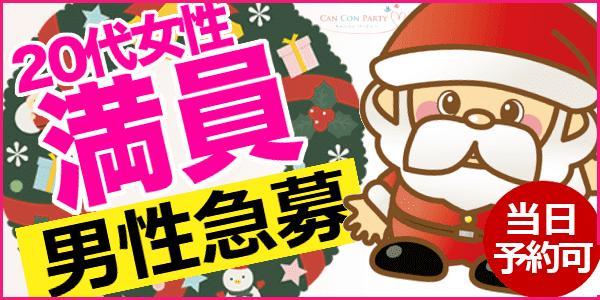 【恵比寿の恋活パーティー】キャンキャン主催 2016年11月13日