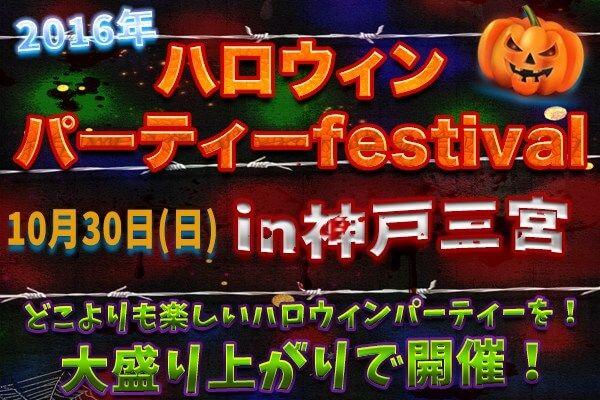 【神戸市内その他の恋活パーティー】株式会社SSB主催 2016年10月30日