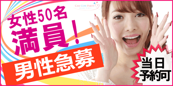 【東京都その他の恋活パーティー】キャンキャン主催 2016年11月22日