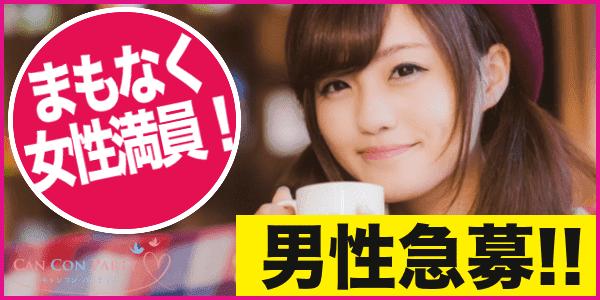 【恵比寿の恋活パーティー】キャンキャン主催 2016年11月23日
