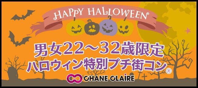 【新宿のプチ街コン】シャンクレール主催 2016年10月29日