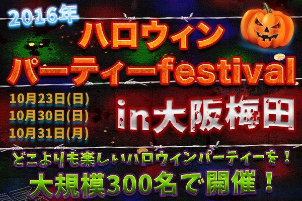 【梅田の恋活パーティー】株式会社SSB主催 2016年10月30日