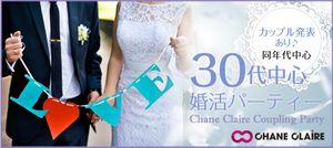【日本橋の婚活パーティー・お見合いパーティー】シャンクレール主催 2016年10月27日