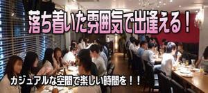 【仙台のプチ街コン】e-venz(イベンツ)主催 2016年10月26日