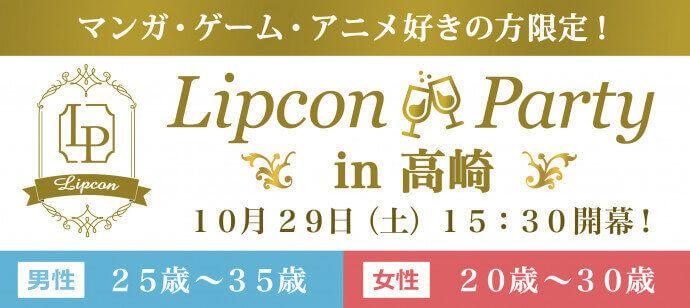 【高崎のプチ街コン】株式会社フィールドリッチ主催 2016年10月29日