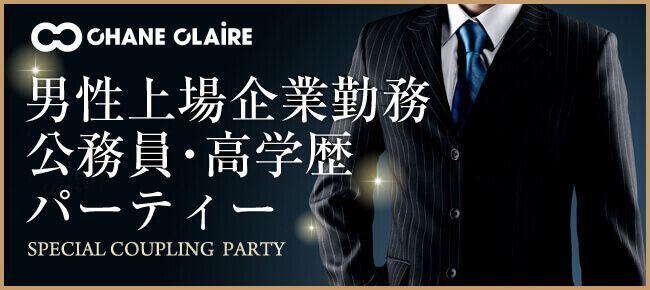 【日本橋の婚活パーティー・お見合いパーティー】シャンクレール主催 2016年10月21日