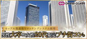 【新宿のプチ街コン】シャンクレール主催 2016年10月23日