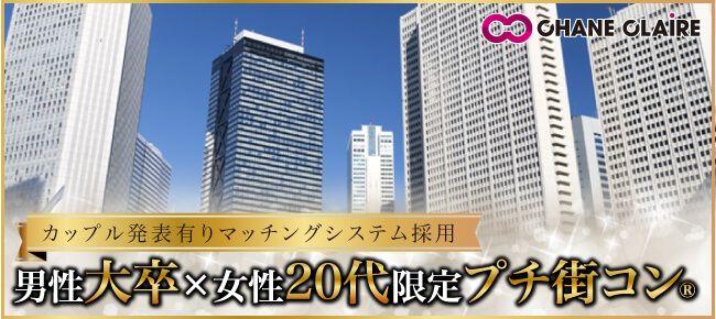 【新宿のプチ街コン】シャンクレール主催 2016年10月30日