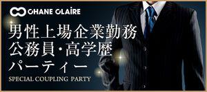 【日本橋の婚活パーティー・お見合いパーティー】シャンクレール主催 2016年10月28日