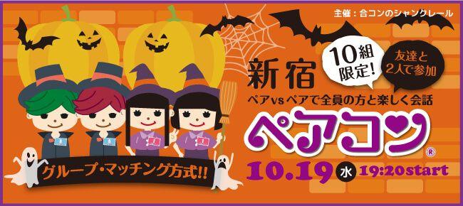 【新宿のプチ街コン】シャンクレール主催 2016年10月19日