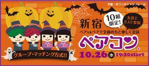 【新宿のプチ街コン】シャンクレール主催 2016年10月26日