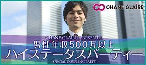 【日本橋の婚活パーティー・お見合いパーティー】シャンクレール主催 2016年10月26日