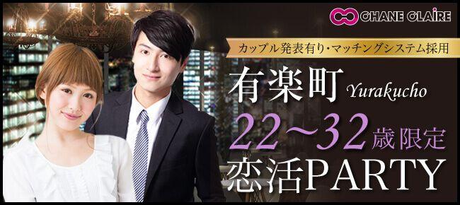 【有楽町の恋活パーティー】シャンクレール主催 2016年10月23日