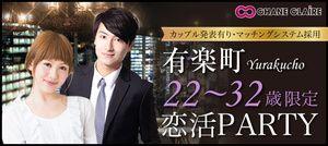 【有楽町の恋活パーティー】シャンクレール主催 2016年10月26日