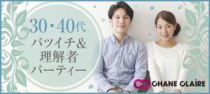 【横浜駅周辺の婚活パーティー・お見合いパーティー】シャンクレール主催 2016年10月29日