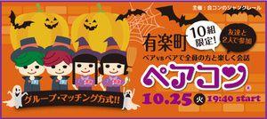 【有楽町のプチ街コン】シャンクレール主催 2016年10月25日