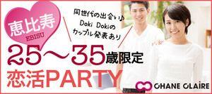 【恵比寿の恋活パーティー】シャンクレール主催 2016年10月23日