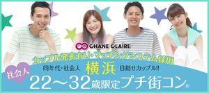 【横浜駅周辺のプチ街コン】シャンクレール主催 2016年10月29日