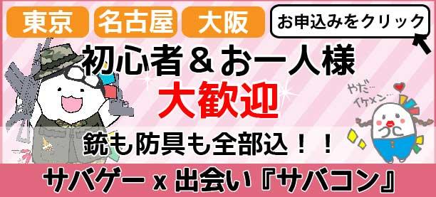 【東京都その他のプチ街コン】evety主催 2016年10月21日