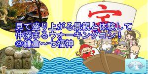 【鎌倉のプチ街コン】i-spec合同会社主催 2016年10月29日