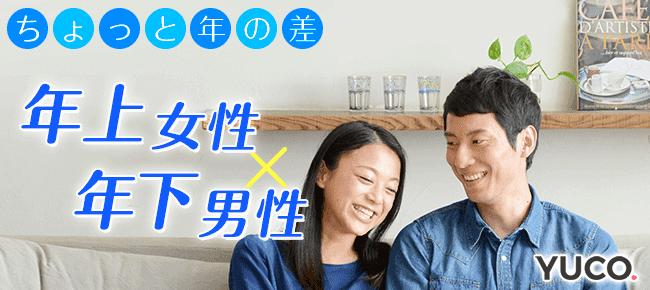 【渋谷の婚活パーティー・お見合いパーティー】Diverse(ユーコ)主催 2016年11月16日