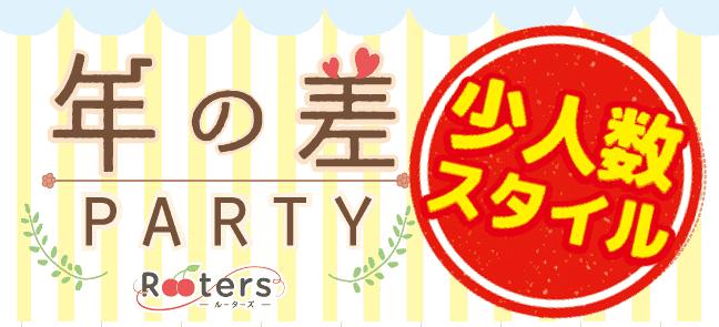【神戸市内その他の恋活パーティー】Rooters主催 2016年10月13日