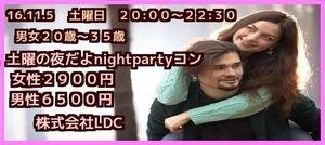 【長崎のプチ街コン】株式会社LDC主催 2016年11月5日