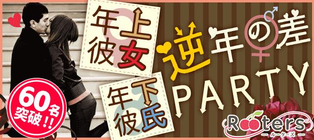 【赤坂の恋活パーティー】Rooters主催 2016年10月15日