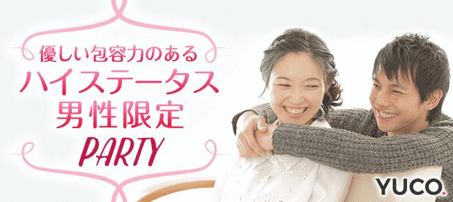 【横浜市内その他の婚活パーティー・お見合いパーティー】ユーコ主催 2016年11月13日