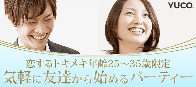 【新宿の婚活パーティー・お見合いパーティー】ユーコ主催 2016年11月19日