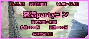 【長崎のプチ街コン】株式会社LDC主催 2016年11月3日