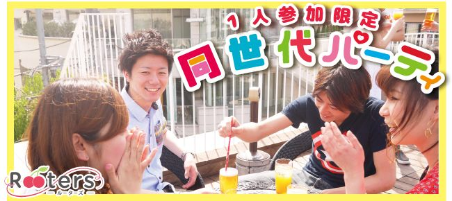 【三宮・元町のプチ街コン】Rooters主催 2016年10月15日