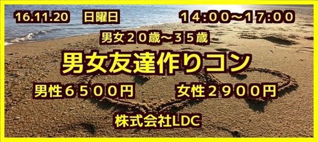 【長崎のプチ街コン】株式会社LDC主催 2016年11月20日