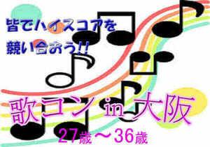 【大阪府その他のプチ街コン】イベントシェア株式会社主催 2016年10月21日
