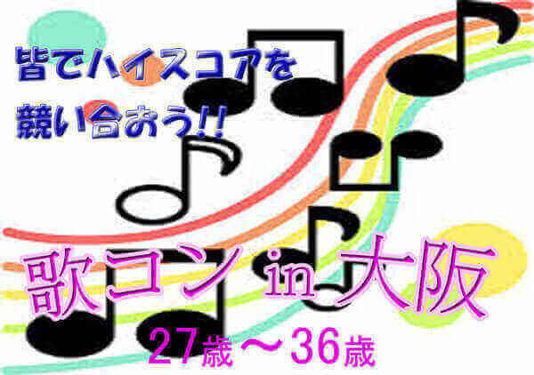 【大阪府その他のプチ街コン】イベントシェア株式会社主催 2016年10月22日