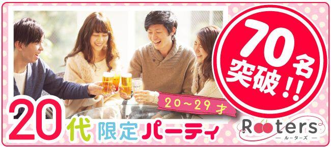 【表参道の恋活パーティー】株式会社Rooters主催 2016年10月16日