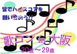 【大阪府その他のプチ街コン】イベントシェア株式会社主催 2016年10月28日
