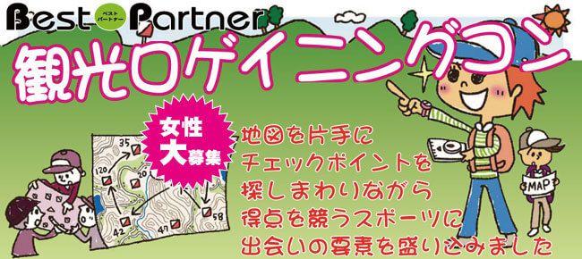 【鎌倉のプチ街コン】ベストパートナー主催 2016年11月20日