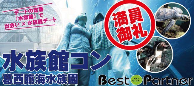 【東京都その他のプチ街コン】ベストパートナー主催 2016年11月20日