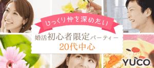 【梅田の婚活パーティー・お見合いパーティー】ユーコ主催 2016年10月29日
