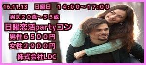 【熊本のプチ街コン】株式会社LDC主催 2016年11月13日
