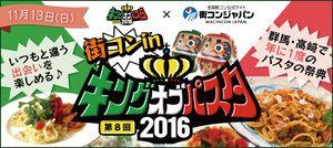【高崎の街コン】街コンジャパン主催 2016年11月13日