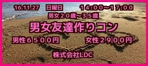 【熊本のプチ街コン】株式会社LDC主催 2016年11月27日