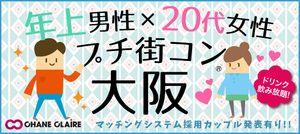 【梅田のプチ街コン】シャンクレール主催 2016年10月24日