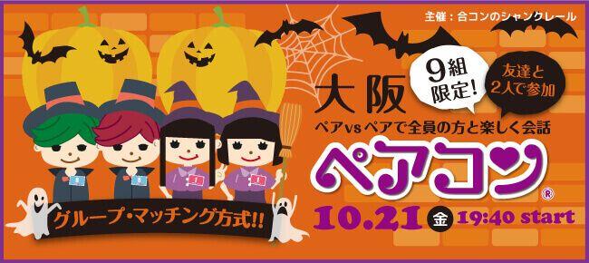 【梅田のプチ街コン】シャンクレール主催 2016年10月21日